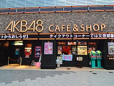 AKB48_cafe_shop