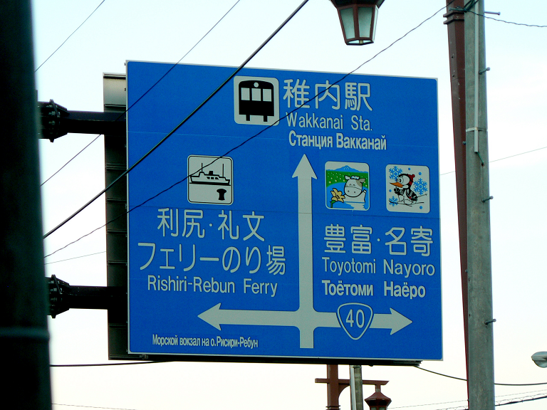 Wakkanai-russian-road-sign