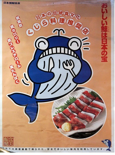 whale-meat-japanese-poster