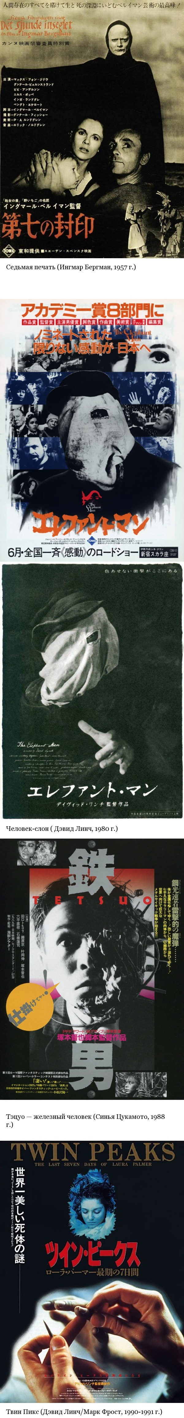 japanese_movie_posters